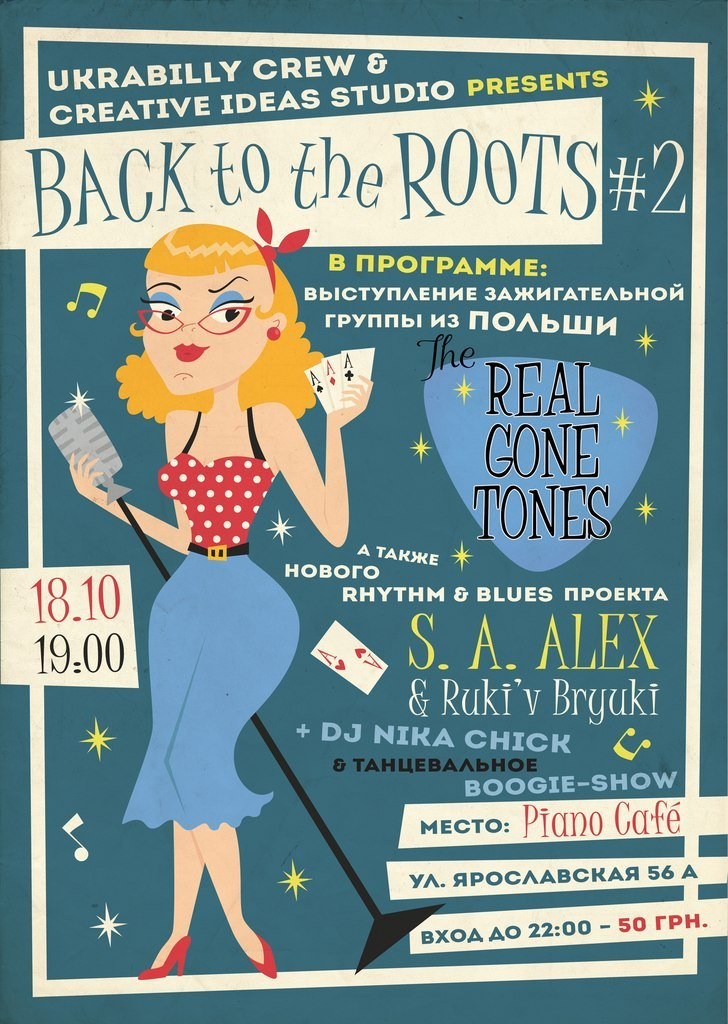"""18.10 """"Back To The Roots"""" #2  Киев"""