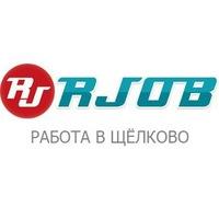 Работа в щёлковском районе свежие вакансии аренда помещений подать бесплатное объявление