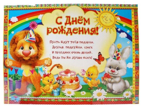 Поздравление с днём рождения ребёнка в картинках 48