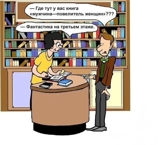 Веселые картинки и анекдоты про книжки PjyHvfqeTsI