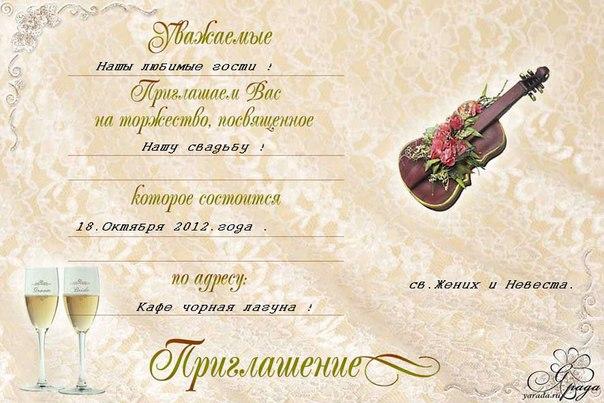 Что заказать на свадьбу гостям