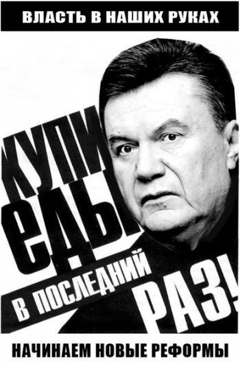 """Янукович: """"Безработица в Украине ниже, чем в ЕС"""" - Цензор.НЕТ 4192"""