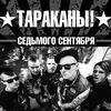 Тараканы! во Владивостоке 7 сентября!!!