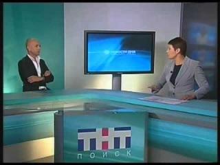 Александр Борисов,в прямом эфире на канале ТНТ-Поиск (04.09.2013 Клин) DANCE CRAFT Studio