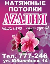 Азалия Ухта, 25 августа 1993, Ухта, id186373021