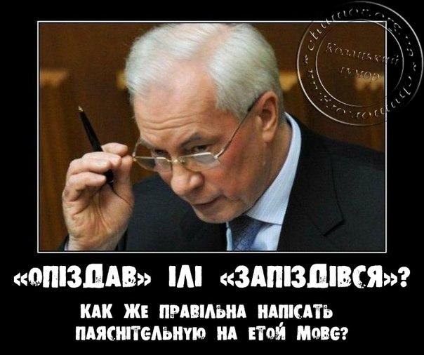 Азаров превысил полномочия и должен ответить по Уголовному кодексу, - Павловский - Цензор.НЕТ 7042