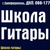 ШКОЛА ГИТАРЫ-КРЫМ