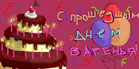 Как написать с прошедшим днем рождения