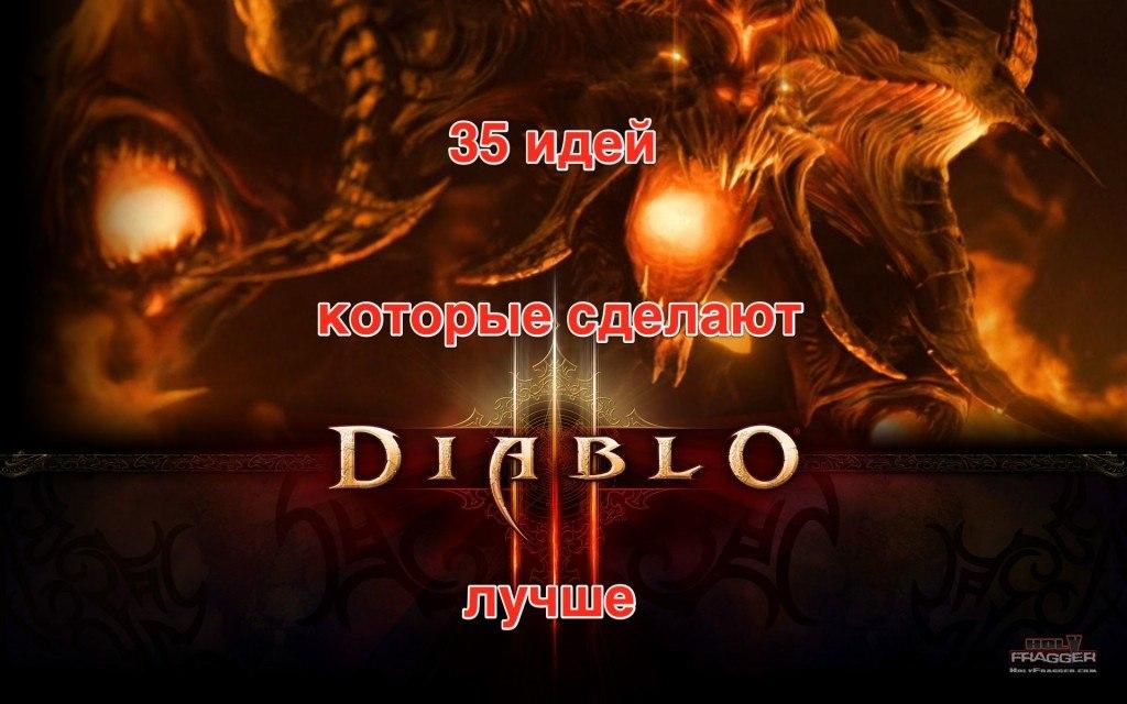 35 идей, которые сделают Diablo 3 лучше