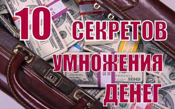 10 СЕКРЕТОВ УМНОЖЕНИЯ ДЕНЕГ    1. Не тратьте деньги в первый же день после их получения, да бы не осуществлять необдуманные поступки. Сэкономленные деньги=заработанные деньги.    2. Откладывайте 10% от своего заработка в банк.    3. Купюры раскладывайте в отделениях кошелька по их номиналу.    4..