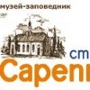 """Музей-заповедник """"Старая Сарепта""""   Волгоград"""