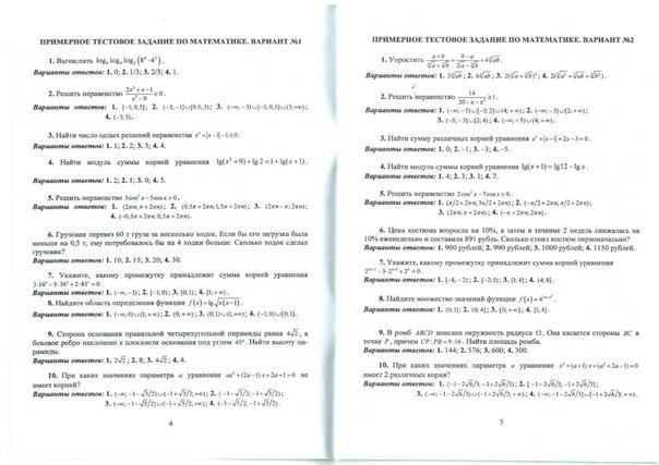 современного, вступительные тесты по английскому языку в университет вода