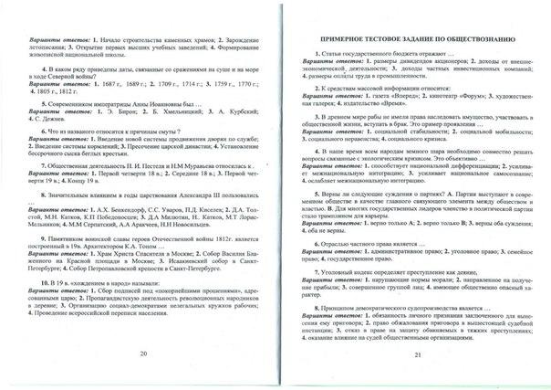 шпаргалки по русскому языку тестирование 2019 мгту магнитогорск