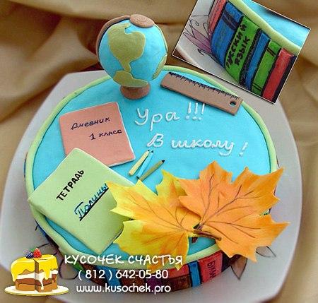 торт на 1 сентября с мастикой фото