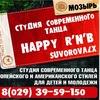 """Мозырь. Студия современного танца """"HAPPY R n B"""""""