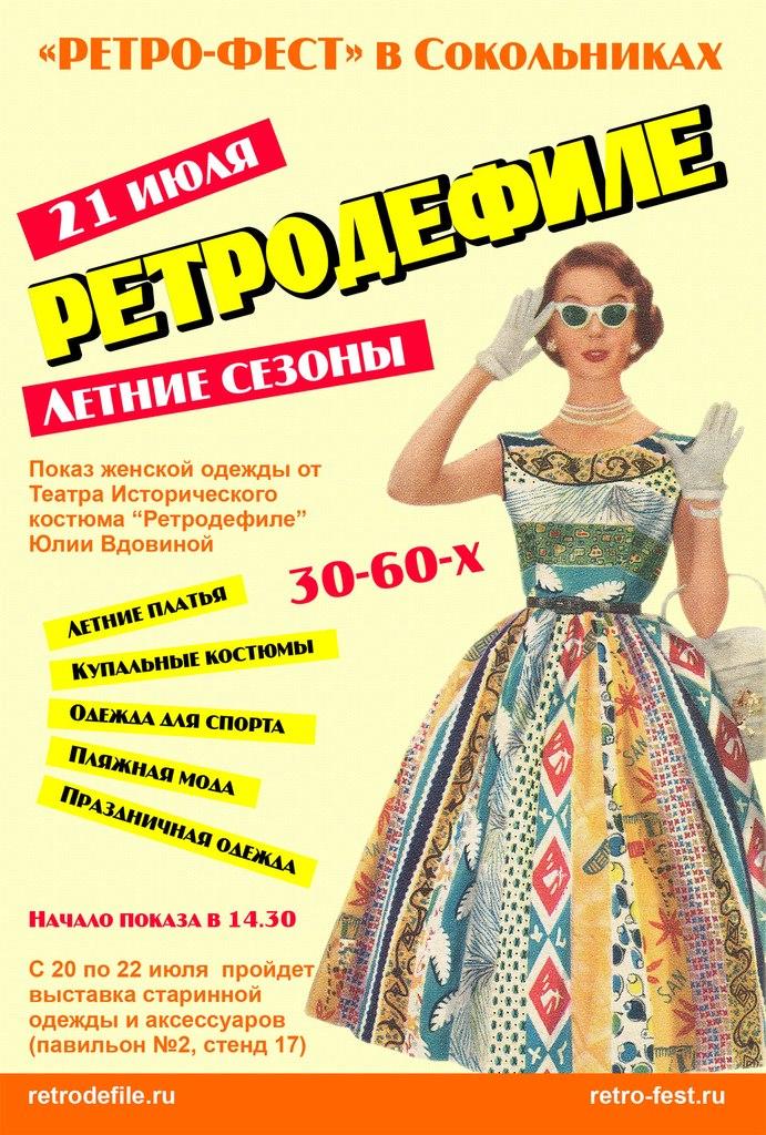 21.07 - РЕТРОДЕФИЛЕ - Летние сезоны