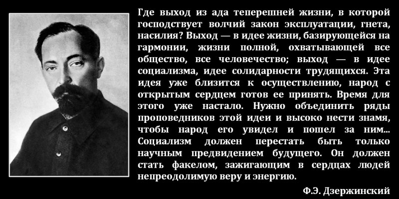 Фото дзержинского с цитатами