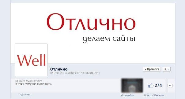 дизайн facebook