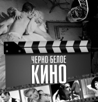 черно-белое кино фото