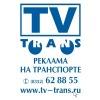 ТВ-транс