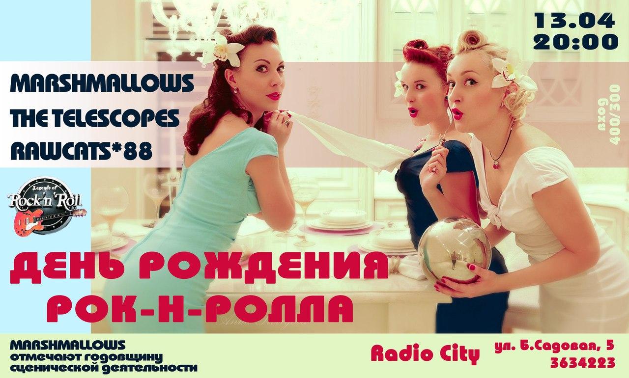 13.04 Празднуем день рождения РОК-Н-РОЛЛА в Радиосити!