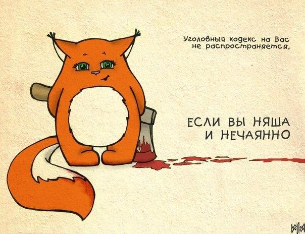 ЛиСяТа)))