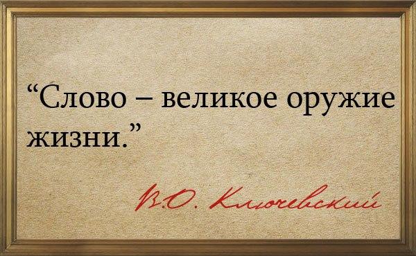 Великие о русском