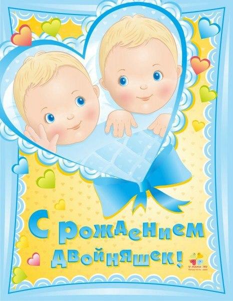 Поздравление открытка с днем рождения двойняшек