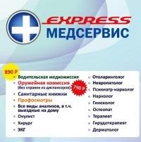 Медицинскую книжку дешево пошлина регистрация граждан по месту жительства