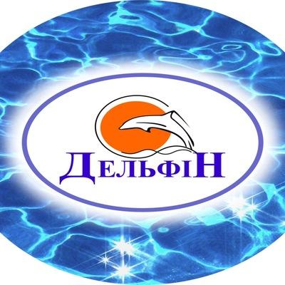 Басейн Дельфін, 23 марта 1998, Львов, id189659478