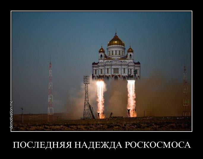 фото приколы про роскосмос ворвалась отечественный кинонебосклон