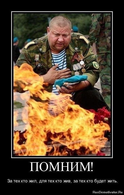 Демотиватор пожарный слово