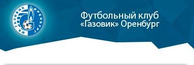 """Новичок РФПЛ может сменить название на """"Оренбург"""", """"Евразия"""", """"Лик"""""""