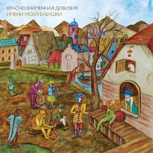 Краснознаменная Дивизия Имени Моей Бабушки - Краснознаменная Дивизия Имени Моей Бабушки (2012)