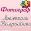 Фотограф Анжелика Комулайнен