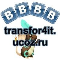 Transformice чит на клубнику