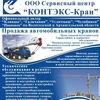 Ремонт и продажа грузоподъемных кранов. Вологда.
