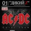 1 декабря - AC/DC официальный трибьют @ ДИКИЙ Z