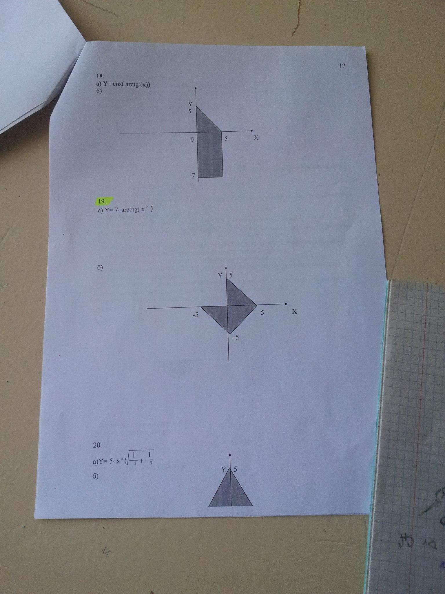 Попадание точки в четырехугольник