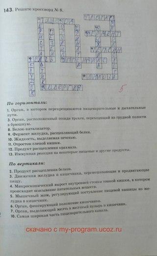 рабочая тетрадь русский язык в в бабайцева гдз 8 класс