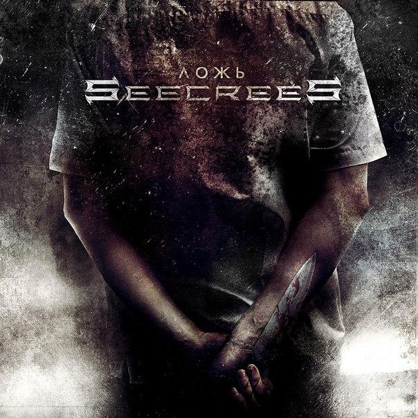 Новый сингл SEECREES - Ложь