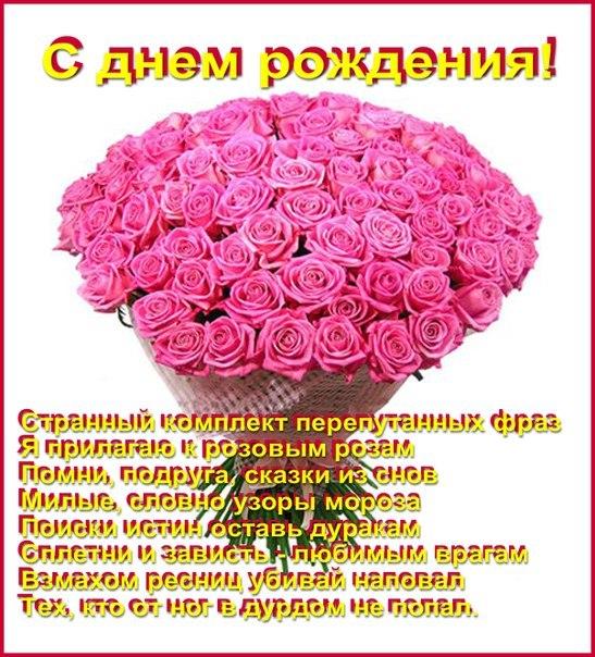 Поздравления с днем рождения подруге по имени надежда