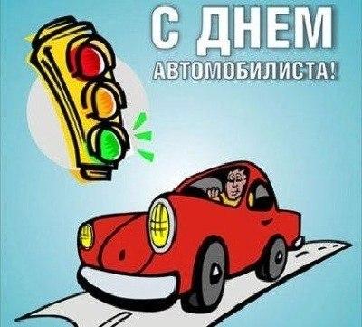 С Днем Автомобилиста! NaSZ0M-pJXc