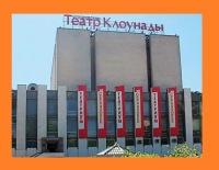 Зал среднего размера, уютный, удобные кресла, в фойе есть...  Театр Театриум на Серпуховке п/р Терезы Дуровой...