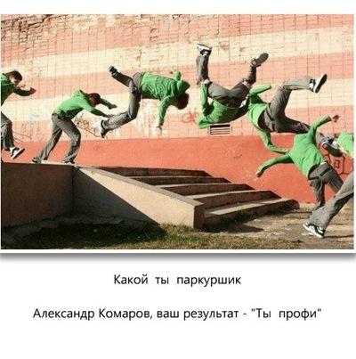 Александр Комаров, 8 июля 1999, Медногорск, id178172108