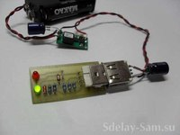 схема самодельного зарядного устройства.