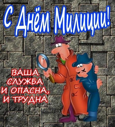 Поздравление с днем милиции украины короткие