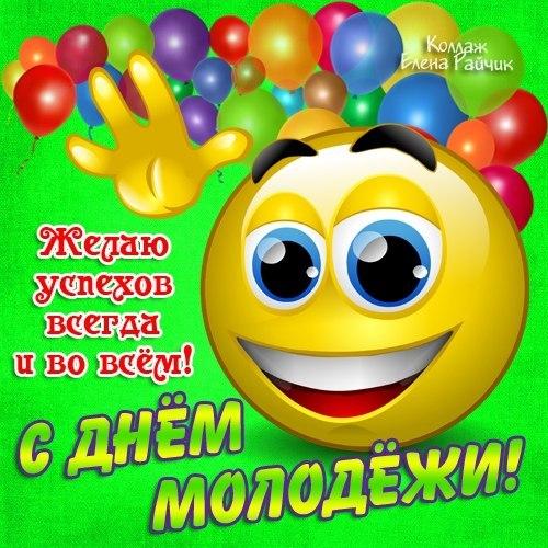 Поздравления с днем молодежи открытка
