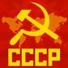 Вспомни СССР | Все ответы на игру!