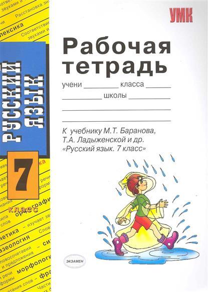 Гдз к Тетради по русскому языку 7 Класс Ерохина